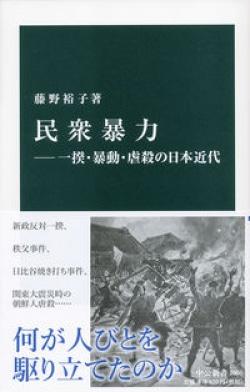 民衆暴力―一揆・暴動・虐殺の日本近代