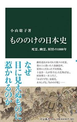 もののけの日本史
