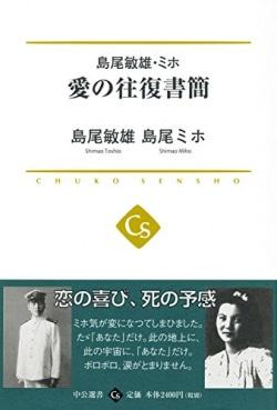 島尾敏雄・ミホ愛の往復書簡