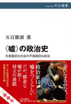 嘘〉の政治史 五百旗頭薫著 中公選書 | レビュー | Book Bang -ブック ...