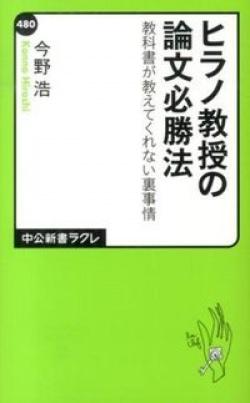 ヒラノ教授の論文必勝法 : 教科書が教えてくれない裏事情