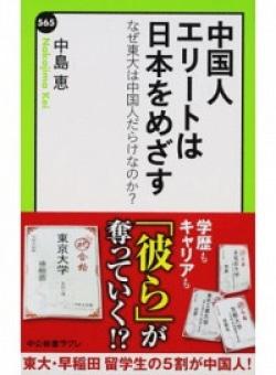 中国人エリートは日本をめざす なぜ東大は中国人だらけなのか? (中公新書ラクレ)