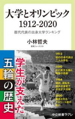 大学とオリンピック 1912-2020