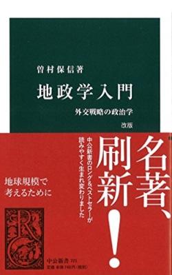 地政学入門 : 外交戦略の政治学