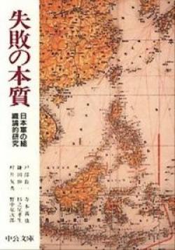 失敗の本質 : 日本軍の組織論的研究