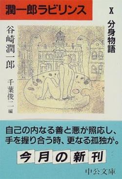 潤一郎ラビリンス 10 (分身物語)