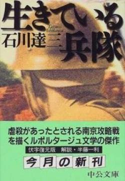 生きている兵隊 : 伏字復元版
