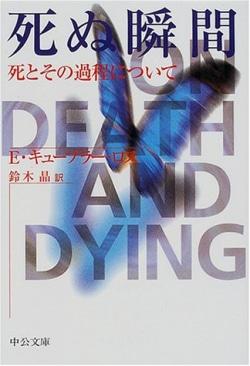 死ぬ瞬間 : 死とその過程について