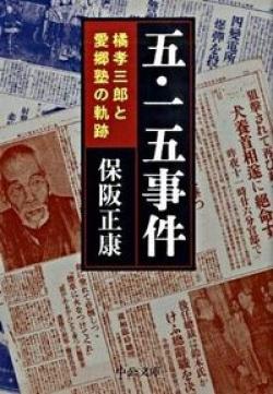 五・一五事件 : 橘孝三郎と愛郷塾の軌跡