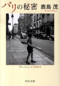 パリの秘密