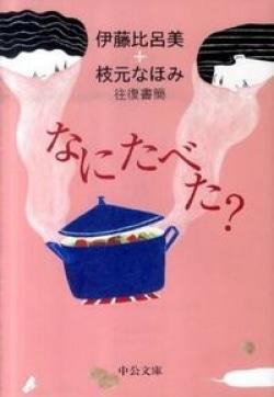 なにたべた? : 伊藤比呂美+枝元なほみ往復書簡