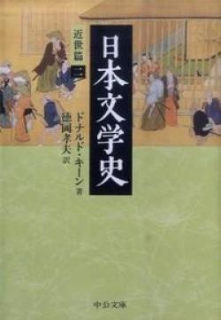 日本文学史 近世篇 2