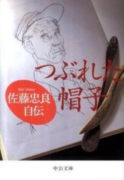 つぶれた帽子 : 佐藤忠良自伝