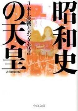 昭和史の天皇 3 (本土決戦とポツダム宣言)