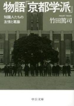 物語「京都学派」 : 知識人たちの友情と葛藤