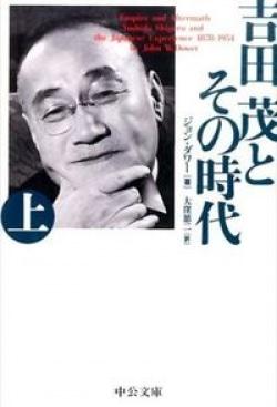 吉田茂とその時代 上