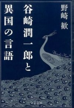谷崎潤一郎と異国の言語