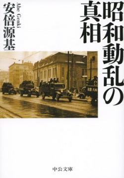 昭和動乱の真相