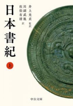 日本書紀(上)