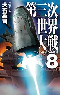 第三次世界大戦8