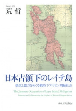 日本占領下のレイテ島