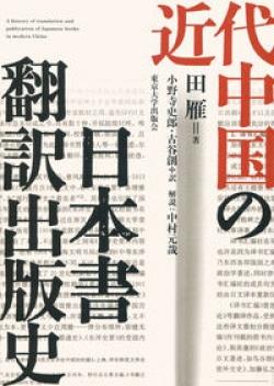近代中国の日本書翻訳出版史