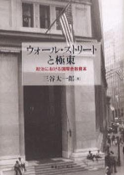ウォール・ストリートと極東 : 政治における国際金融資本