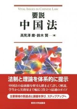 要説 中国法