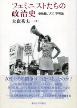 フェミニストたちの政治史