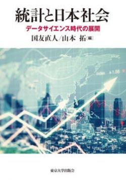統計と日本社会