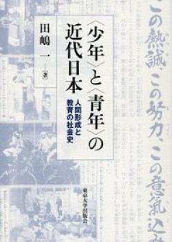 〈少年〉と〈青年〉の近代日本
