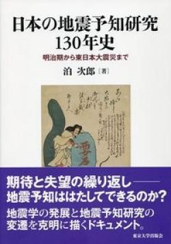 日本の地震予知研究130年史