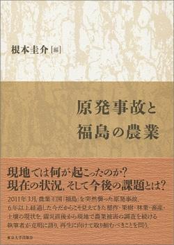 原発事故と福島の農業