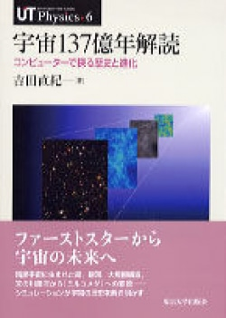 UT Physics6 宇宙137億年解読