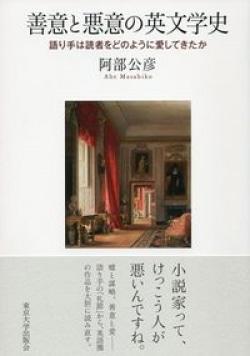 善意と悪意の英文学史