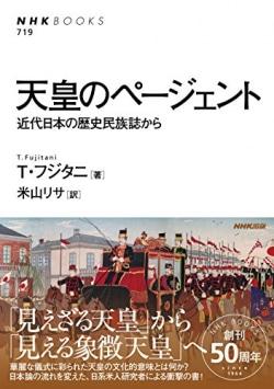 天皇のページェント : 近代日本の歴史民族誌から