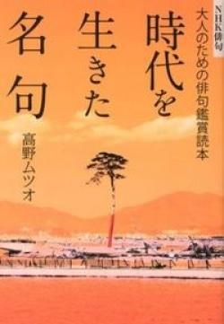 時代を生きた名句 : 大人のための俳句鑑賞読本