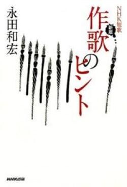 NHK短歌作歌のヒント