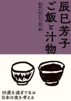 辰巳芳子 ご飯と汁物