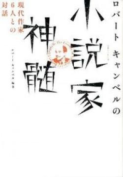 ロバートキャンベルの小説家神髄 : 現代作家6人との対話