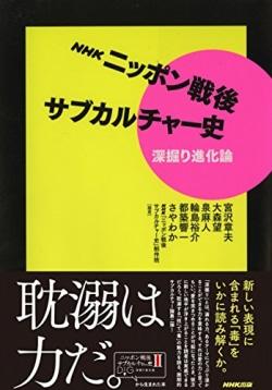 NHKニッポン戦後サブカルチャー史 : 深掘り進化論