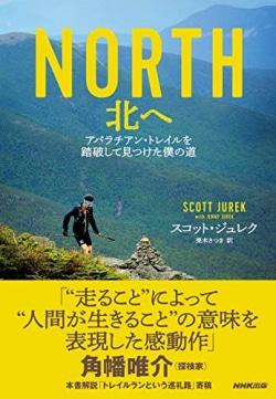 North北へ : アパラチアン・トレイルを踏破して見つけた僕の道