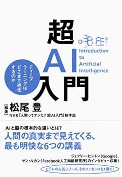 超AI入門 : ディープラーニングはどこまで進化するのか