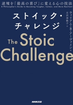 ストイック・チャレンジ: 逆境を「最高の喜び」に変える心の技法