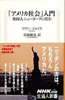 「アメリカ社会」入門 : 英国人ニューヨークに住む