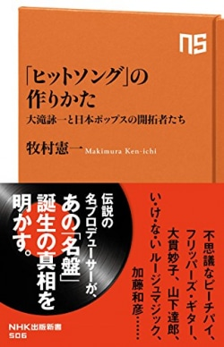 「ヒットソング」の作りかた : 大滝詠一と日本ポップスの開拓者たち