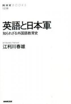 英語と日本軍 : 知られざる外国語教育史