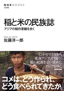 稲と米の民族誌