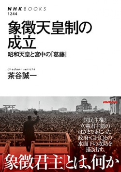 象徴天皇制の成立 : 昭和天皇と宮中の「葛藤」