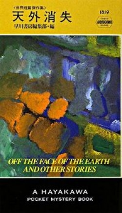天外消失 : 世界短篇傑作集 : Off the face of the earth and other stories